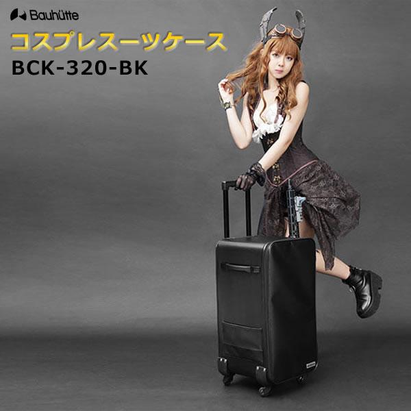 【送料無料・代引き不可】Bauhutte コスプレスーツケース BCK-320-BK