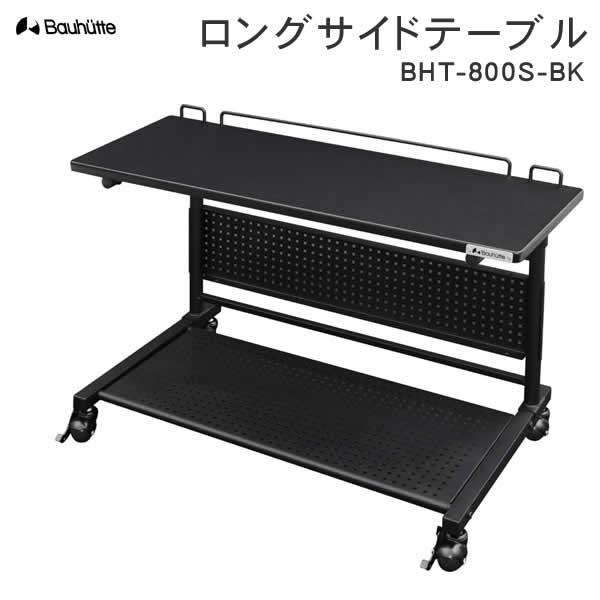 【送料無料・代引き不可】Bauhutte ロングサイドテーブル BHT-800S-BK