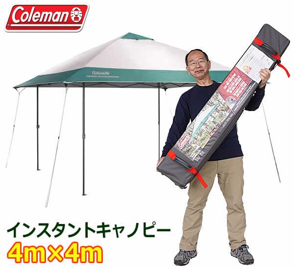 【送料無料】Coleman コールマン インスタントキャノピー テント 4m×4m
