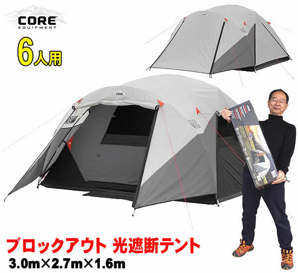 【送料無料】CORE コア 6人用ブロックアウト光遮断テント 3.0m x 2.7m
