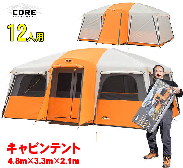 【送料無料】CORE 12人用キャビンテント 4.8m×3.3m