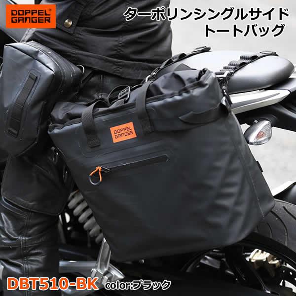 【送料無料・代引き不可】DOPPELGANGER ターポリンシングルサイドトートバッグ DBT510-BK