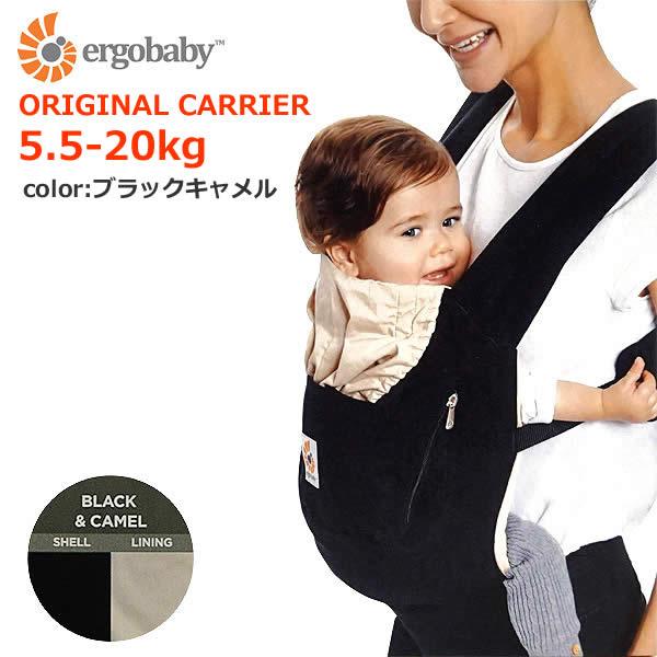 【送料無料】エルゴベビー オリジナル ベビーキャリア 抱っこひも(ブラックキャメル) ergobaby ORIGINAL CARRIER