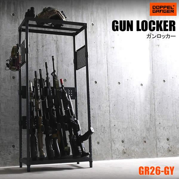 【送料無料・代引き不可】DOPPELGANGER ガンロッカー GR26-GY