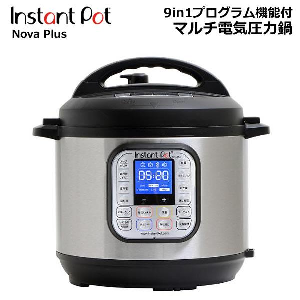 【送料無料】インスタントポット マルチ電気圧力鍋 5.7L Instant Pot Nova Plus(ISPCNV)