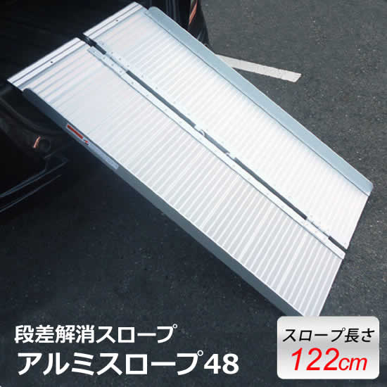 【送料無料】アルミスロープ48(全長122cm) 段差解消スロープ(PW-ZAP240)