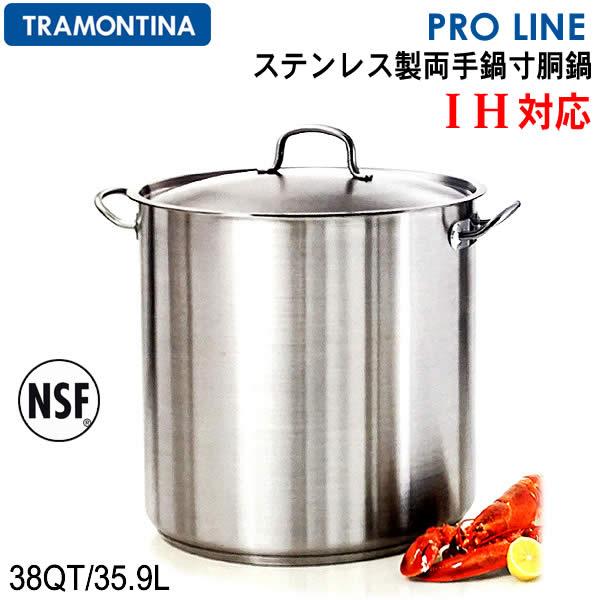 【送料無料】TRAMONTINA トラモンティーナ ステンレス製両手鍋寸胴鍋 38QT 36L