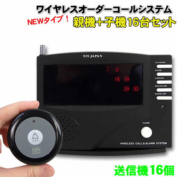 NEWタイプ!ワイヤレスオーダーコールシステム(親機+子機16台セット)