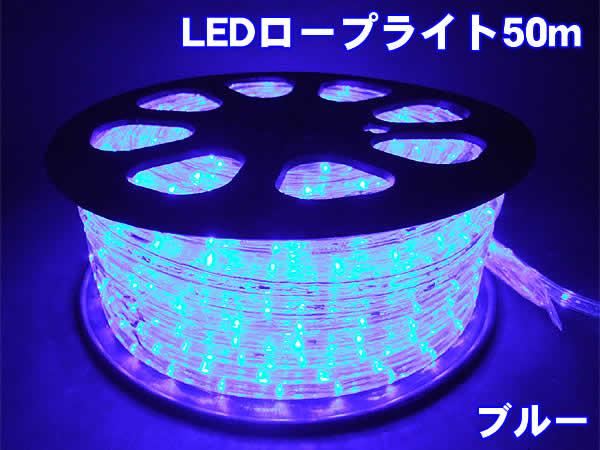 高輝度LEDロープライト50m1500球(ブルー)/直径13mmタイプ