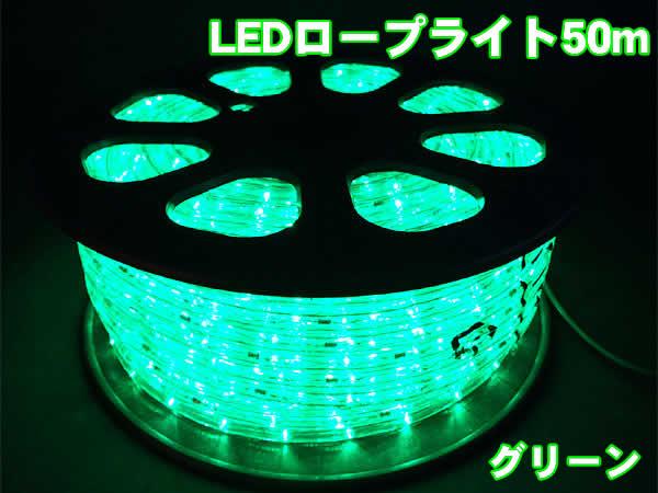 高輝度LEDロープライト50m1500球(グリーン)/直径13mmタイプ, 工具屋ドットコム:5fbc8a08 --- mail.ciencianet.com.ar
