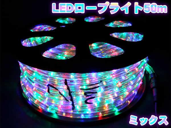 高輝度LEDロープライト50m1500球(ミックス)/直径13mmタイプ