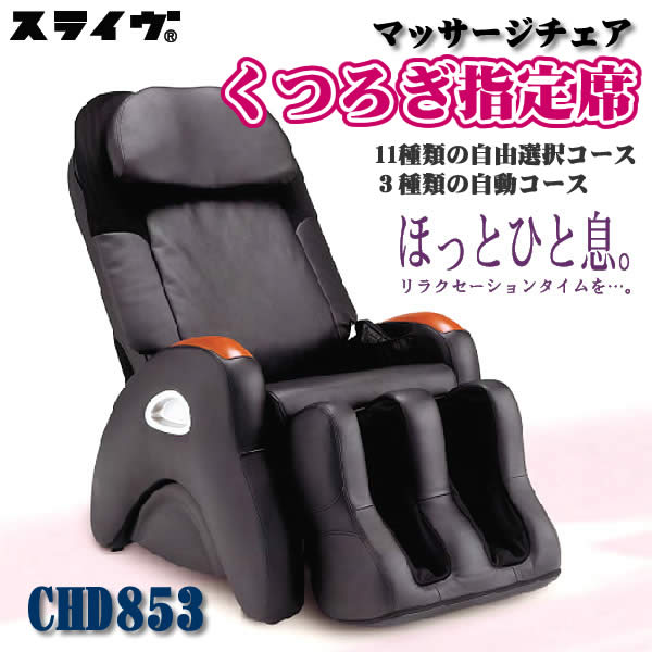 "Refurbished Massage Chair wich | rakuten global market: massage chair thrive ""comfort"