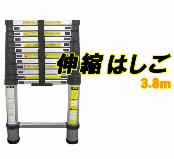 アルミ製伸縮はしご スーパーラダー3.8m(梯子タイプ)