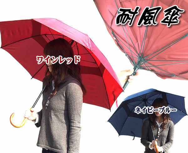 740eb508b6a44 wich: Wind-resistant umbrella | Rakuten Global Market