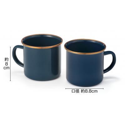 ホーローマグ2個組(@339円税別 48組単位 メーカー直送品 代引き不可・時間指定不可)