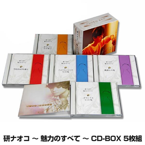 【送料無料】研ナオコ ~魅力のすべて~ CD-BOX(5枚組)【暮らしの幸便】 ヒット曲 懐メロ 歌謡曲 CD5枚組 カラオケ 母の日 敬老の日 クリスマス プレゼント ギフト