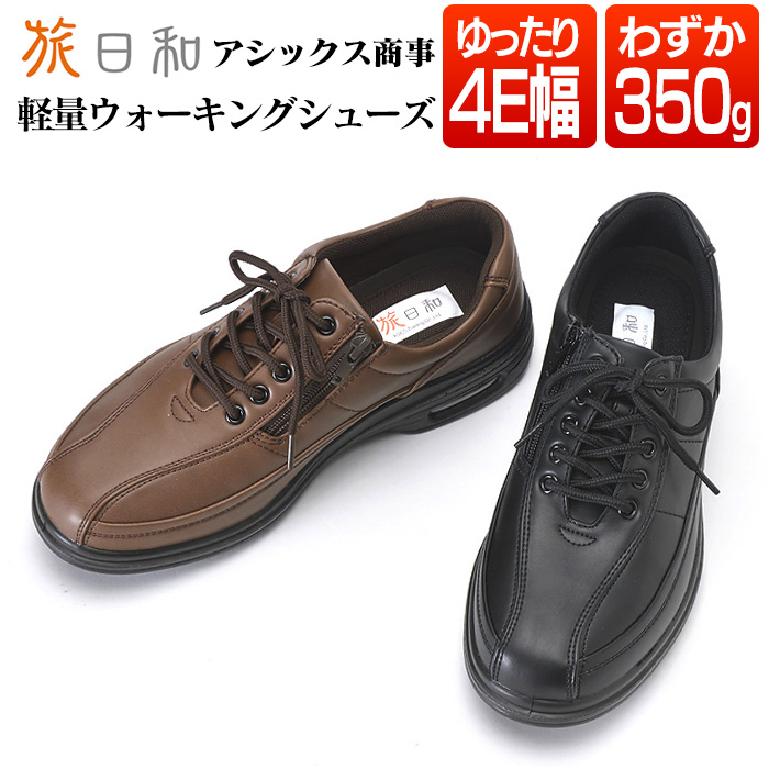 huge discount the best elegant shoes wide: It is a gift present on trip to ASICS men business walking ...
