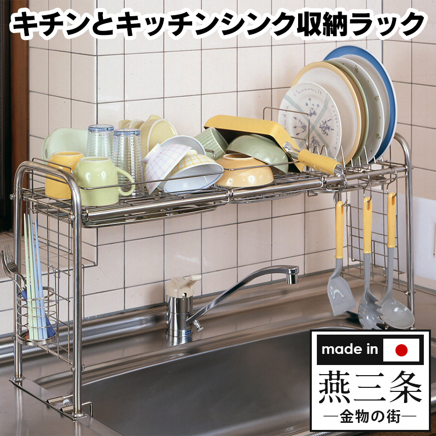 Terrific Telescopic Universal Kitchen And Kitchen Sink Storage Rack Kitchen Supplies Kitchen Drainer Body W64 110 X D24 5 X H42 5Cm Kitchen Supplies Download Free Architecture Designs Philgrimeyleaguecom