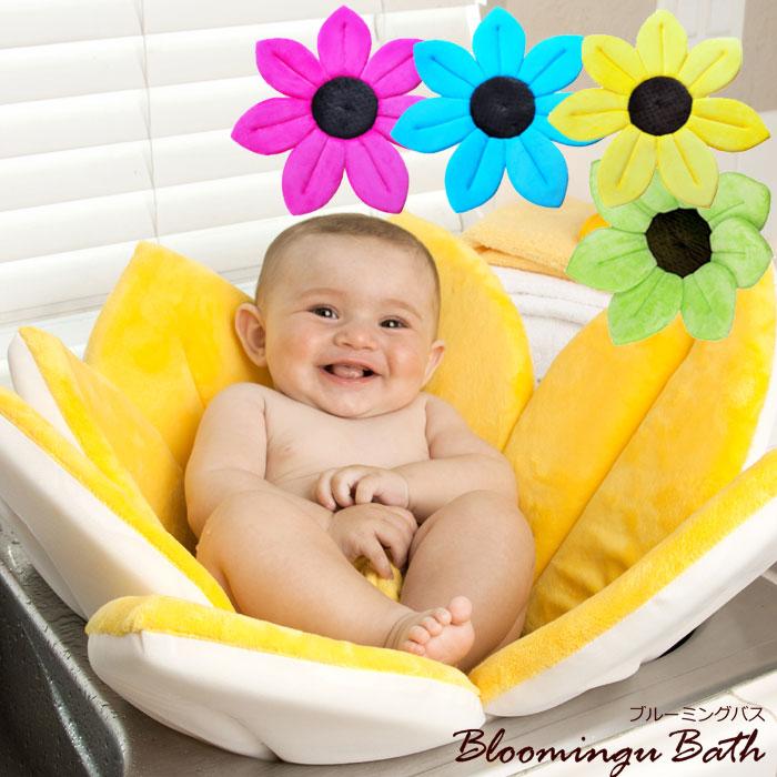 706b29c312229 ブルーミングバス 沐浴シート 沐浴マット 赤ちゃん マット お風呂 風呂 沐浴 沐浴マット ベビーバス