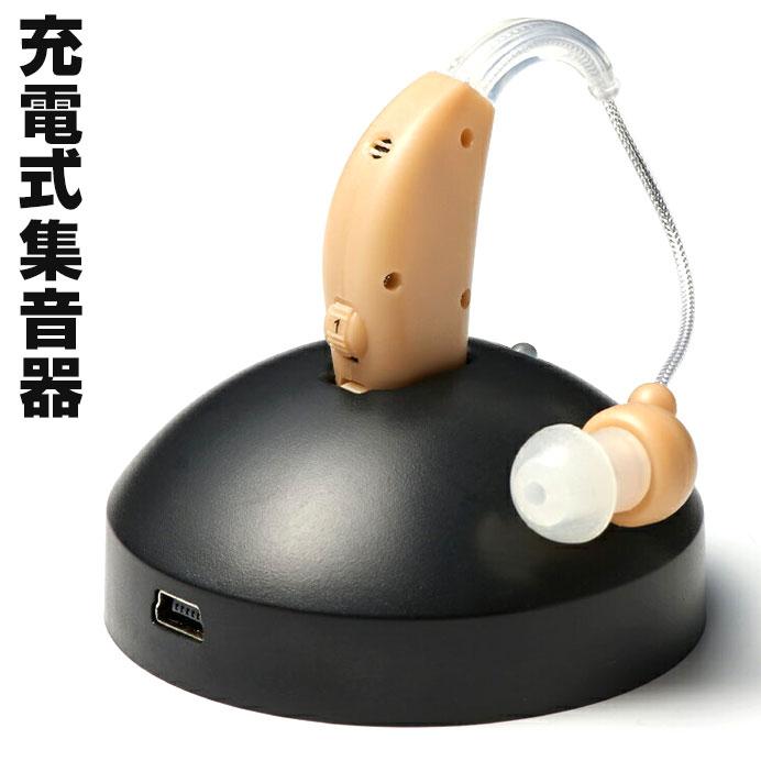 充電式集音器 集音器 わずか6g 軽量 売買 耳かけ式 イヤーフック型 聴力 充電式 電池 集音機 かんたん 操作 入門機 入門器 左右兼用 ギフト 初心者用 疲れにくい 助聴器 父の日 プレゼント 期間限定今なら送料無料 敬老の日 暮らしの幸便 母の日 新聞掲載 簡単 痛くなりにくい 介護