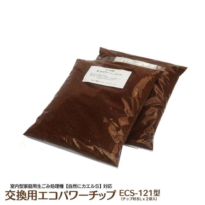 交換用 エコパワーチップ 8W ルカエル 8L×2袋 ECS-121型 自然にカエルS対応 定価の67%OFF 8L 生ゴミ処理機 屋内型 家庭用 生ごみ 生ゴミ 期間限定お試し価格 手動式 臭 かえる カエルシリーズ キッチン 消臭 堆肥 本格 防臭 リサイクル 肥料 帰る