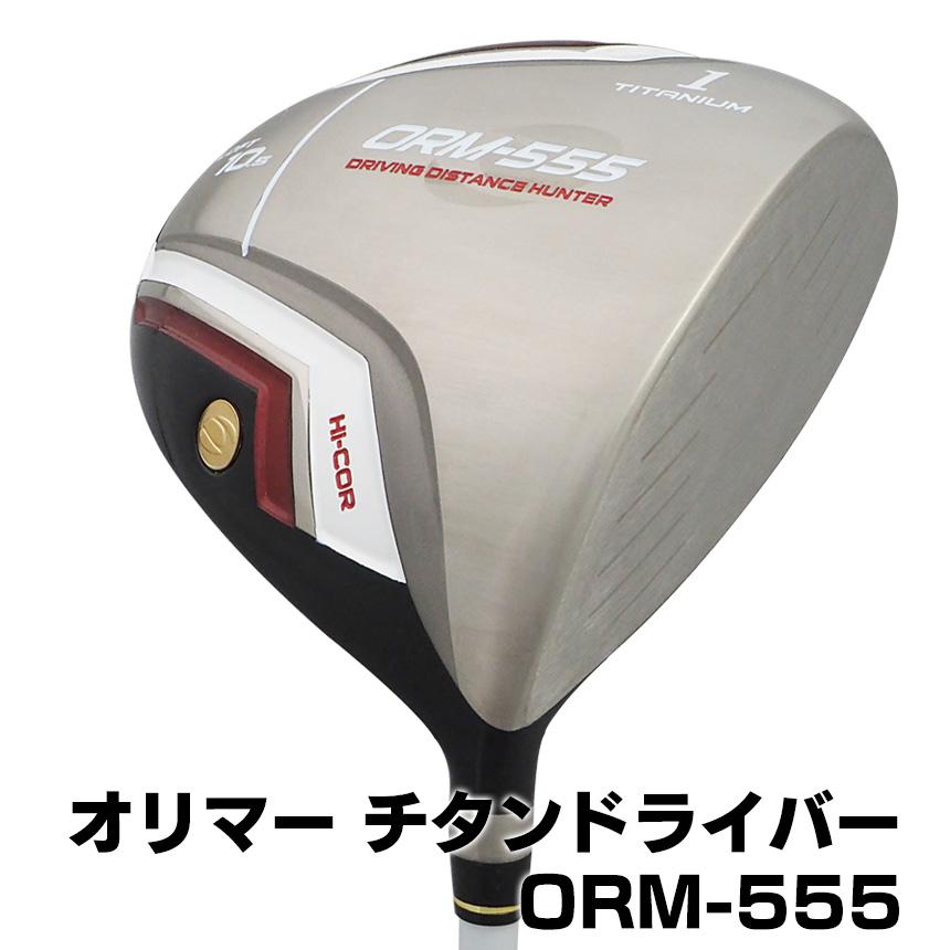 【送料無料】オリマー チタンドライバー ORM-555 オリマー チタンドライバー ドライバー 1番ウッド 飛距離 飛ぶ 480cc どらいばー ORM-555 おりまー 硬度 大型 高反発 アマチュア ルール不適合 ORLIMAR クリスマス プレゼント ギフト