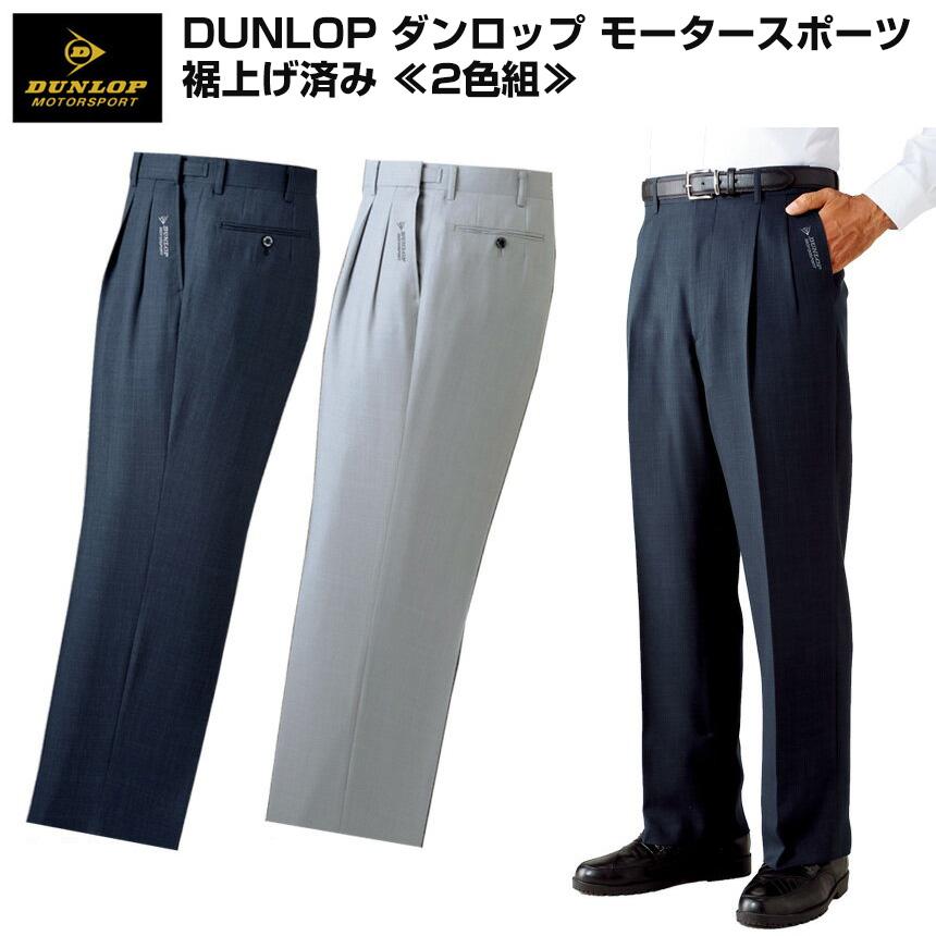 【送料無料】 DUNLOP ダンロップ モータースポーツ 裾上げ済み ≪2色組≫ 吸水速乾 裾上げアジャスター杢調スラックス ゆったり スラックス ツータック ウエストアジャスター パンツ メンズ ズボン 紳士服 男性 メンズ
