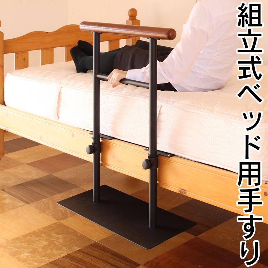 組み立て式 ベッド用手すり ベッド ベッド 起き上がり サポート 手すり 立ち上がり 支え 組み立て式 ベッド つかまる サポート 補助 介護 寝具 ずり落ち 布団 手すり 手摺 介護 介助 組み立て式 移動補助 ベッドサイド 手摺り 冬, なんでもディスプレイ!工房:6ade42e8 --- sunward.msk.ru