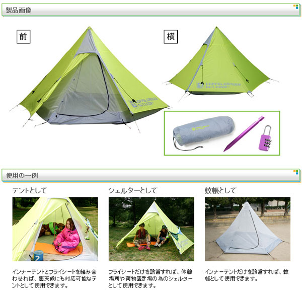 Tent touring tent event athletic meet one-touch large size ????????? DOPPELGANGER for one  sc 1 st  Rakuten & wide | Rakuten Global Market: Tent touring tent event athletic ...