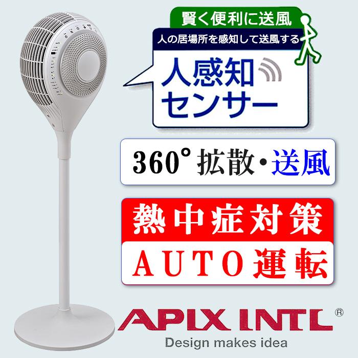 アピックス 360°首振りディフュージョンファン AFD-608R 扇風機 人感知センサー搭載 便利に送風 夏に 首振り AFD-608R ひんやり家電 ディフュージョンファン アピックスインターナショナル 360°