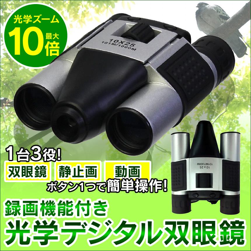 デジタルカメラ付双眼鏡[DL-6406]【新聞掲載】 デジカメ 双眼鏡 カメラ 旅行 バードウォッチング 写真 望遠鏡 観察 いつもショップ