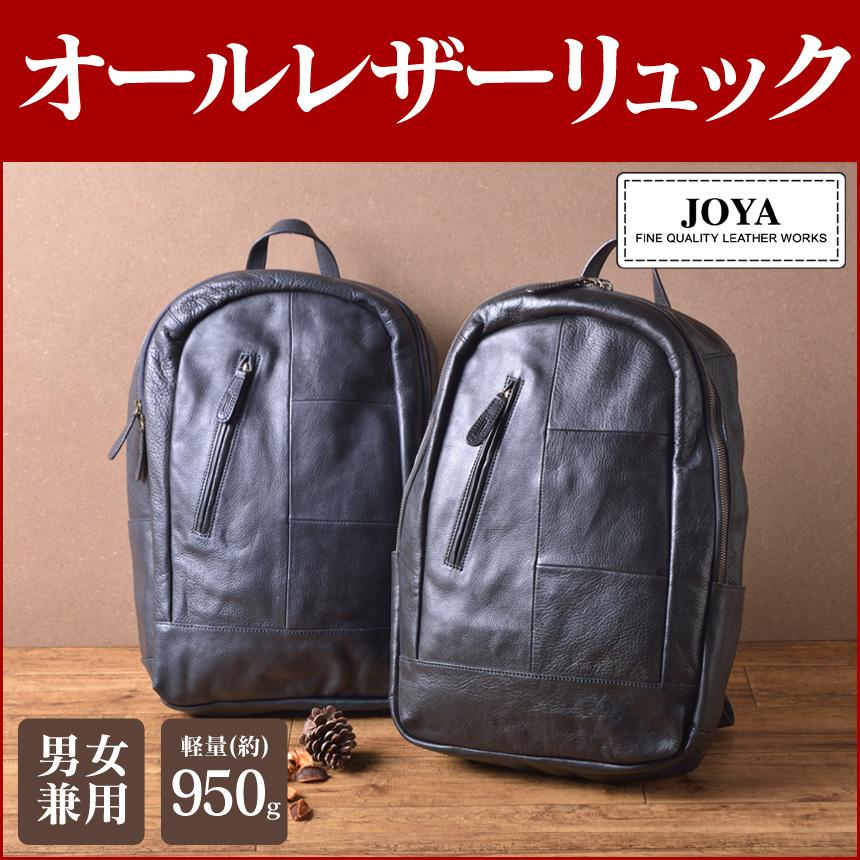 JOYAオールレザーリュック 革 牛革 レザー レザーリュック メンズバッグ レディースバッグ 本革 男女兼用 リュック 収納 JOYA ファッション いつもショップ