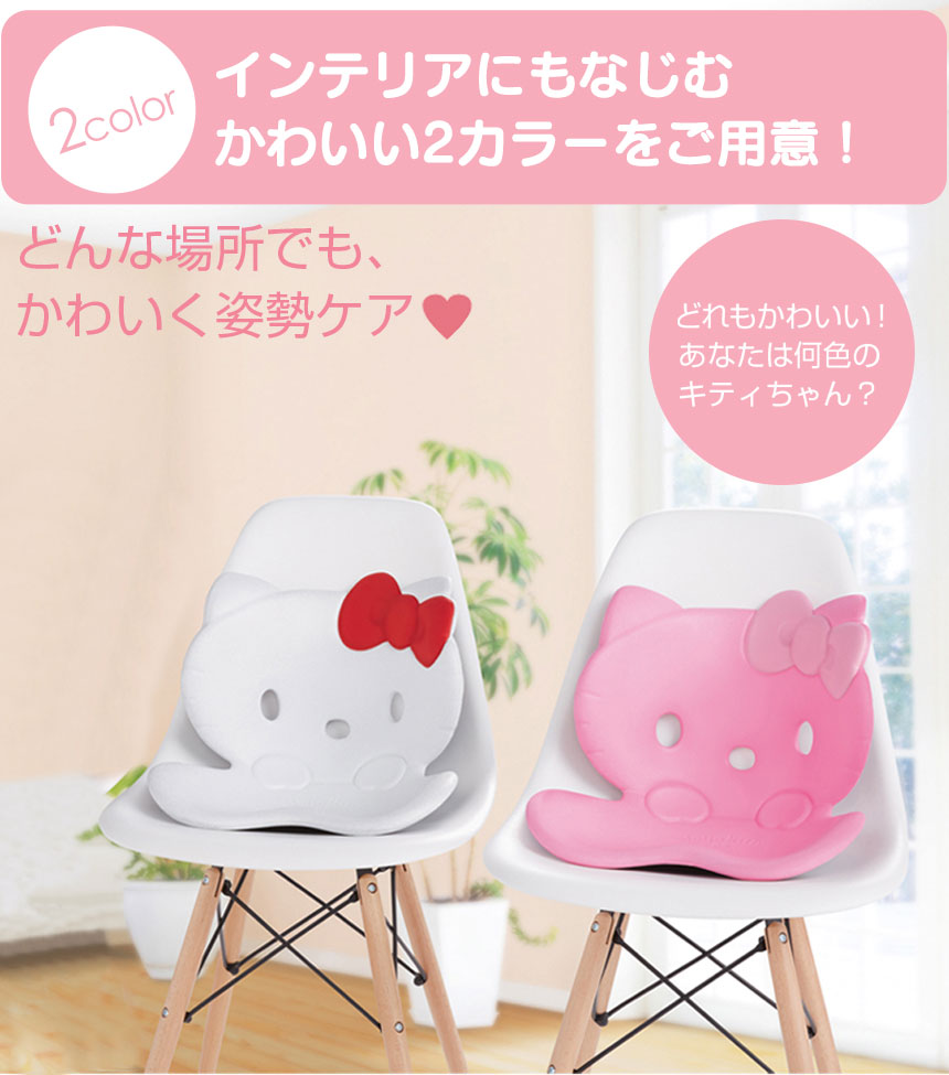 Hello kitty chair - Points 10 Times Make Up Sheet Style Hello Kitty Pelvic Orthodontic Cushion Style