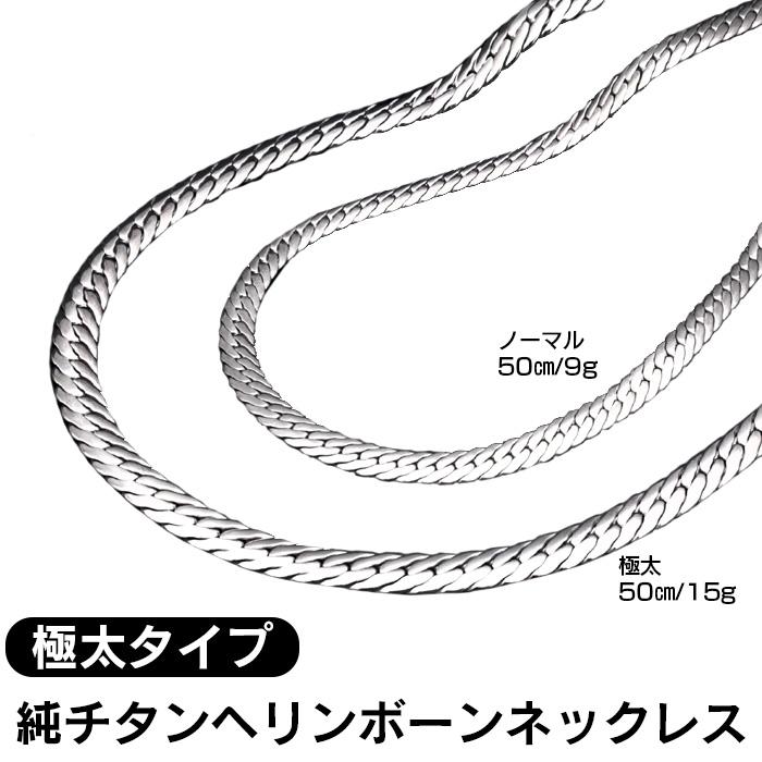 純チタンヘリンボーンネックレス 極太タイプ 6.7ミリ幅×全長50センチ 純チタン ネックレス チタン ネックレス 日本製 軽量 6.7mm×50cm 6.7ミリ 15g 【暮らしの幸便 新聞掲載 71888】