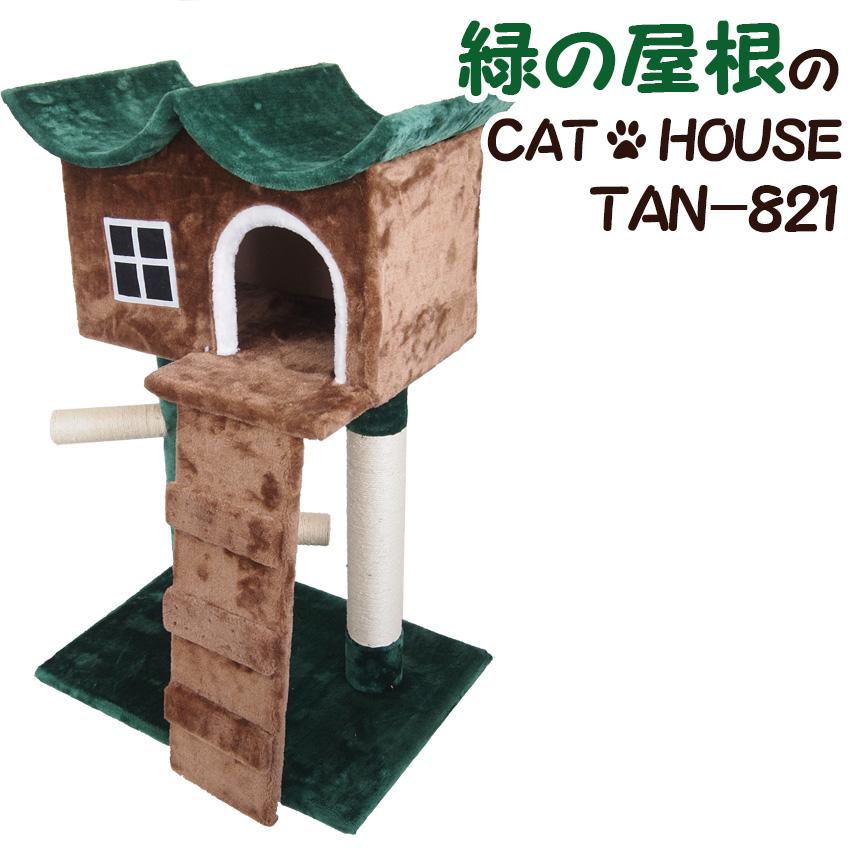 緑の屋根のキャットハウスTAN-821 キャットハウス キャットタワー ねこ ネコ 猫 ペット 爪とぎ 家 おもちゃ インテリア 室内飼い 飼育 ランキング 人気 おすすめ 通販 価格 売れ筋 販売