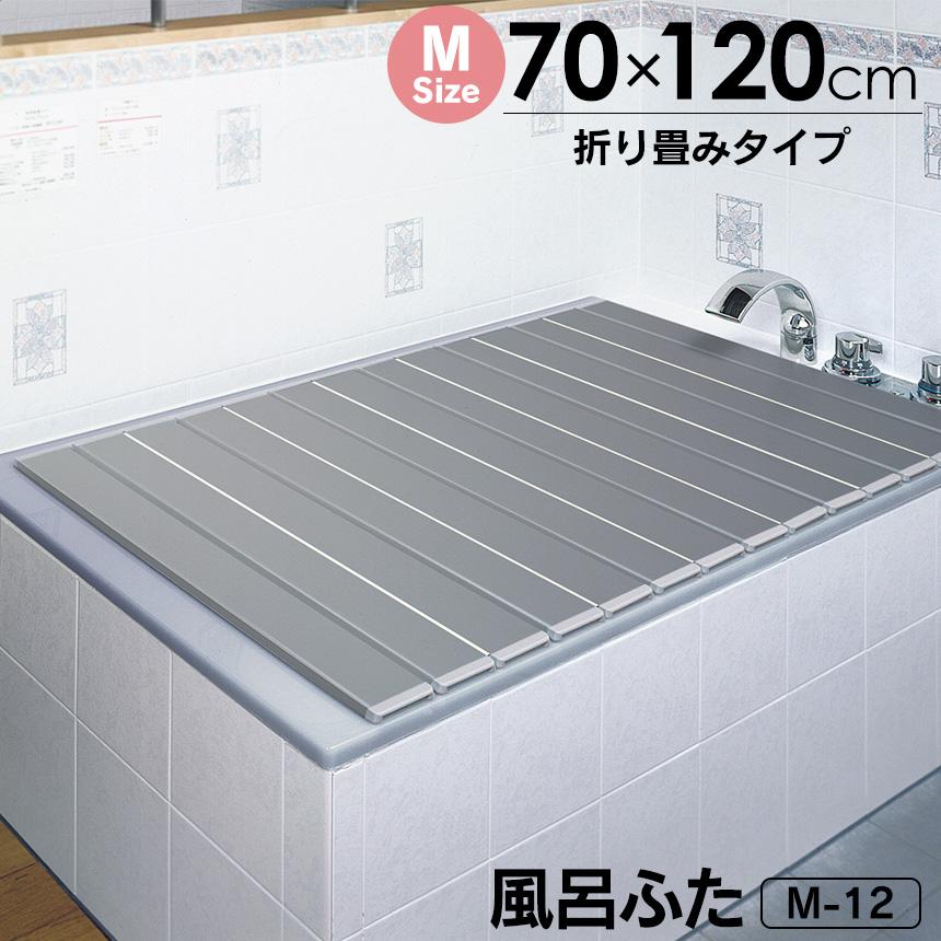 安心の日本製 Ag銀イオンコンパクトにたためる風呂ふた Ag 銀 コンパクト たためる 風呂ふた 蔵 70×120 純銀 蓋 フタ 抗菌 防臭 おしゃれ プレゼント ギフト 送料無料 ふろフタ ヌメリ コンパクトにたためる風呂ふた お風呂のふた M-12 評判 ポイント2倍 風呂蓋 お風呂 ふた 浴室 カビに強い 70×120cm用 抗カビ 風呂フタ 風呂ぶた 入浴 バスグッズ
