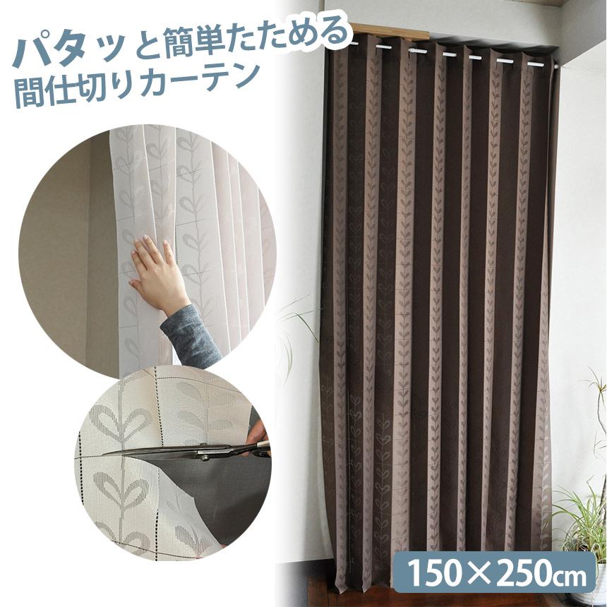 パタッと簡単たためる 間仕切りカーテン つっぱり おしゃれ 目隠し 部屋 仕切り カーテンレール不要 カット 脱衣 所 洗面所 カーテン 突っ張り棒 断熱 保温 節約 長さ調節 150×250cm 幅150cm 折りたたみ パタパタ ぱたぱたカーテン 再入荷/予約販売! 簡単 リビング階段 のれん 省エネ パタッと簡単たためる間仕切りカーテン 遮熱 間仕切り 上質 アコーディオンカーテン