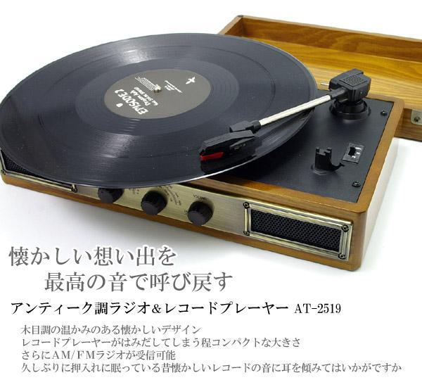 アンティーク調ラジオ&レコードプレーヤー AT-2519アンティーク調,レコードプレーヤー,レコード,プレゼント,コンパクト,収納,木目調,ラジオ付き 05P03Dec16