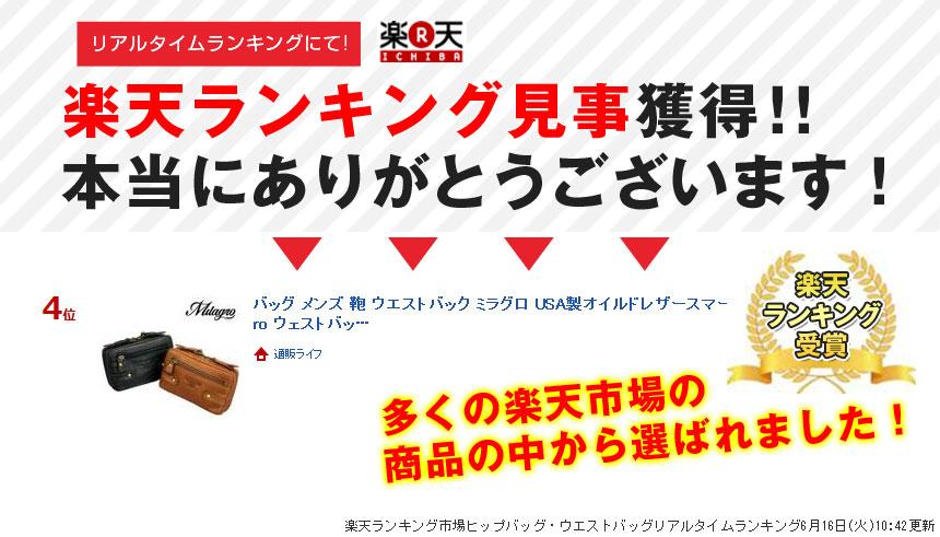 包人包uesutobakkumiraguro USA製造oirudorezasumatoberutopochimiraguro Milagro腰身門人皮革腰身門皮帶連續腰身包腰袋收藏塗油革旅遊包人包背人氣名牌05P03Dec16