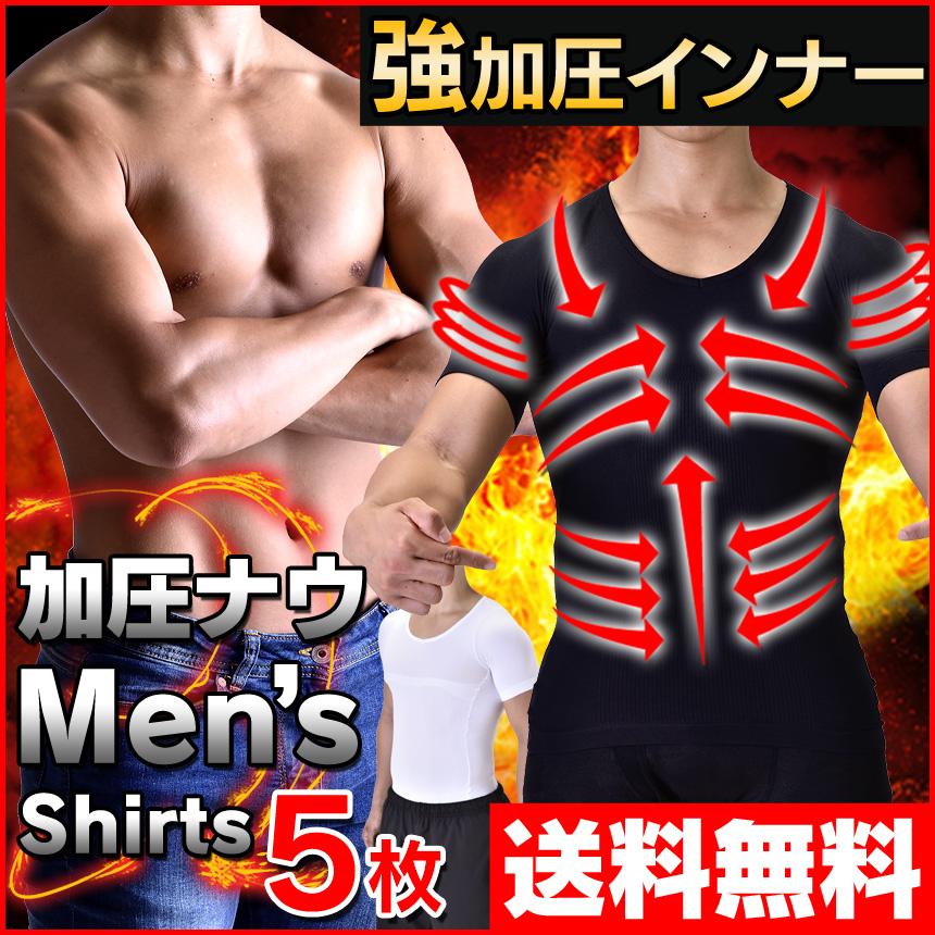 【送料無料】ダイエットインナー 加圧 半袖【加圧ナウTシャツ5枚】加圧シャツ メンズ 加圧tシャツ シャツ 加圧下着 メンズインナー シャツ 男性用 加圧シャツ 着圧下着 補正下着 コンプレッションインナー コンプレッションシャツ