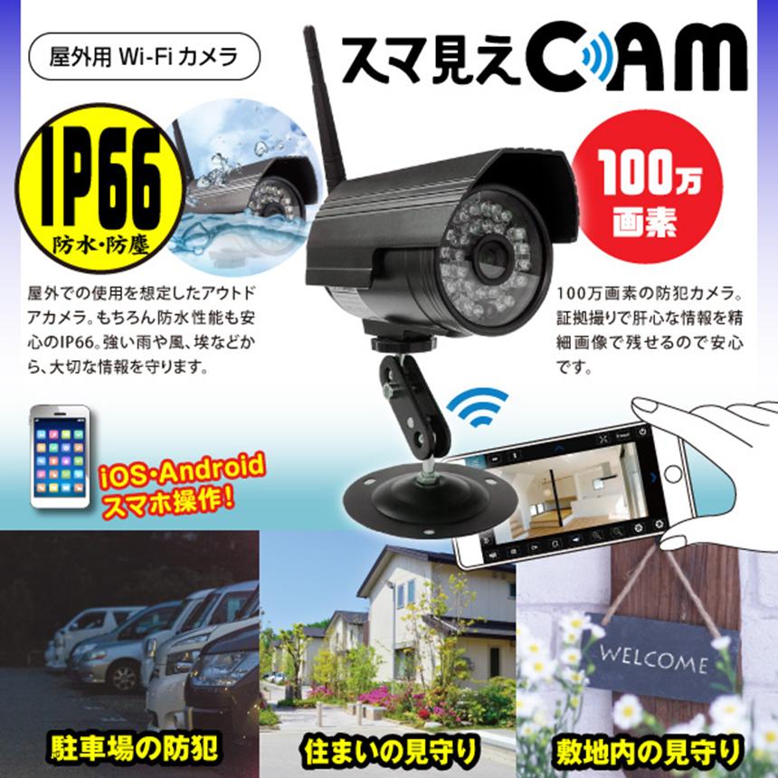 【送料無料】防水Wi-Fiカメラ スマ見えCAM[GS-SMC010] 防水カメラ 防犯カメラ 玄関 防犯対策 空き巣 泥棒 事故 災害 wi-fi スマ見え 照度センサー 赤外線LED 記録用 通販ライフ