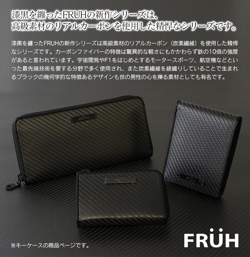 75d6e6f4c257 リアルカーボン フリュー FRUH カードケース付き キーケース 【送料無料 ...