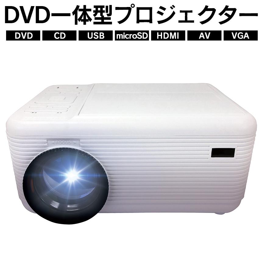 【送料無料】DVDプレイヤー一体型プロジェクター RA-PD080 プロジェクター 小型 家庭用 ホームシアター DVD CD AV マイクロSD オーディオ機器 投影機 映画 ドラマ スピーカー内蔵 映像 音声 静止画 【暮らしの幸便カタログ掲載品】