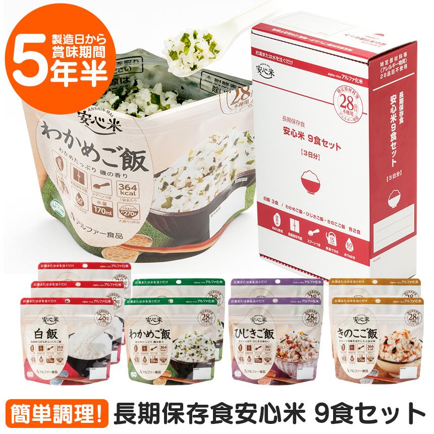 アルファー食品 安心米9食セット