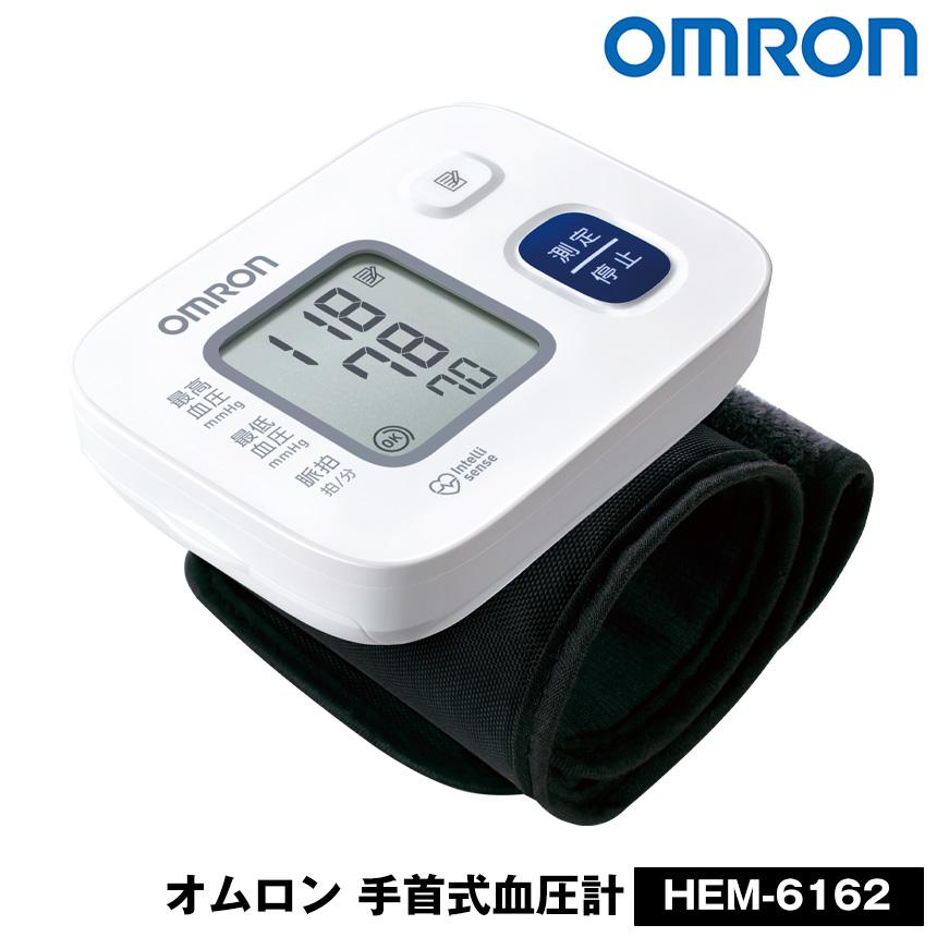 宅配便送料無料 血圧計 手首式 オムロン血圧計 オムロン デジタル自動血圧計 手首 OMRON 血圧 血圧器 人気 ランキング HEM-6162 医療機器認証 デジタル式 ギフト 父の日 プレゼント お買い得 通販