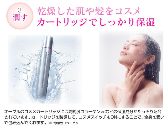 ◆ 安全真正 ★ 點 10 倍 & ◆ MTG 淋浴頭 Aust 水 shawerheadcosmetrytoment Obleu CS-OB1809B/泡沫水化妝品沐浴禮品包裝禮物母親節禮物日本製造