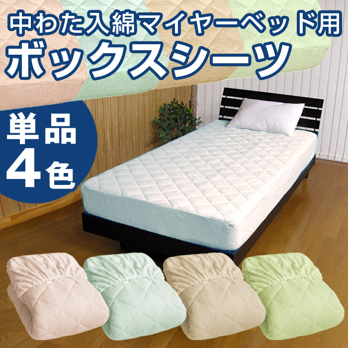 Fill Into Cotton For Meyer Bed Fitted Sheet Simply Products Bedspread Single  Wash Bed Sheets Set 100% Cotton Cotton Fitted Sheet
