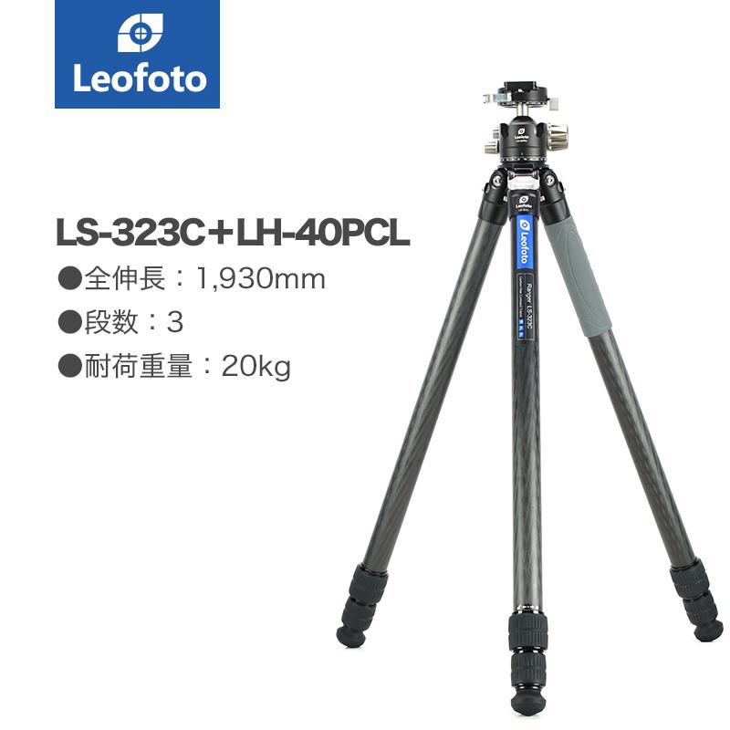 好評受付中 センターポール エレベーター をセパレート式にすることで コンパクトに持ち運び可能 内容品は専用ケースにぴったり収納可能 カメラ 固定 一眼レフ ミラーレス 軽量 登山 撮影 Leofoto レンジャーLSシリーズ レオフォト ボール直径40mm カーボン LS-323C+LH-40PCL 最大脚径32mm アルカスイス互換 プレート付属 三脚 贈答品 3段 自由雲台セット 送料無料