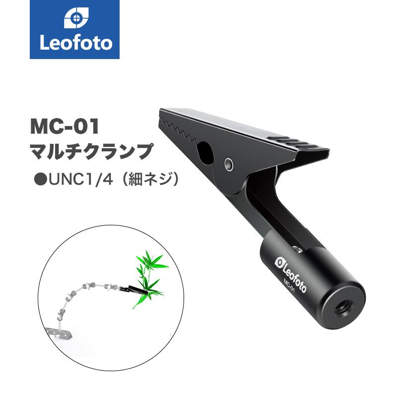 倉庫 多目的 コンパクト 軽量 撮影の小道具を固定できます 定番スタイル レオフォト マルチクランプ MC-01 Leofoto