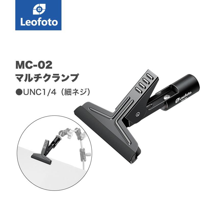 多目的 コンパクト 軽量 撮影の小道具を固定できます 2020秋冬新作 MC-02 マルチクランプ 数量限定 Leofoto レオフォト